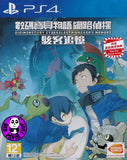 Digimon Story: Cyber Sleuth Hacker's Memory (PlayStation 4) Region Free (PS4 Chinese Subtitled Version) 數碼寶貝物語 網路偵探 駭客追憶 (中文版)