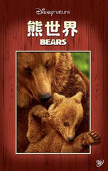 Bears 熊世界 Blu-ray (Disneypicture) (Region A) (Hong Kong Version)