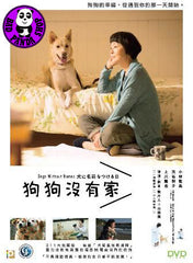 Dogs Without Names 狗狗沒有家 (2015) (Region 3 DVD) (English Subtitled) Japanese movie aka Inu ni Namae wo Tsukeru hi