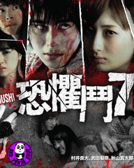 Dokumushi: Toxic Insects 恐懼鬥7 (2016) (Region 3 DVD) (English Subtitled) Japanese movie