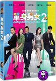 Don't Go Breaking My Heart 2 (2014) (Region 3 DVD) (English Subtitled)