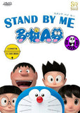 Stand By Me: Doraemon 多拉A夢 (2014) (Region 3 DVD) (English Subtitled) Japanese Movie