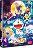 Doraemon The Movie Nobita's Chronicle of the Moon Exploration (2019) 電影多啦A夢: 大雄之月球探測記 (Region 3 DVD) (NO English Subtitle) Japanese Animation aka Doraemon: Nobita no Getsumen Tansa-ki