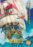 Doraemon: The Movie Nobita's Treasure Island 電影多啦A夢: 大雄之金銀島 (2018) (Region 3 DVD) (NO English Subtitle) Japanese Animation aka Eiga Doraemon Nobita no Takarajima