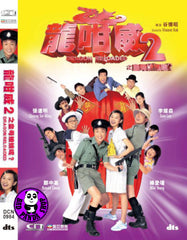 Dragon Reloaded (2005) 龍咁威II之皇母娘娘呢? (Region Free DVD) (English Subtitled)