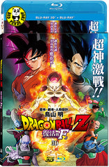 Dragon Ball Z: Resurrection Of F 2D + 3D (2015) 龍珠Z劇場版:復活的「F」(Region A Blu-ray) (English Subtitled) Japanese movie a.k.a. Doragon bôru Z: Fukkatsu no 'F