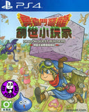Dragon Quest Builders (PlayStation 4) Region Free (PS4 Chinese Subtitled Version) 勇者鬥惡龍 創世小玩家 阿雷夫加爾德復興記 (中文版)