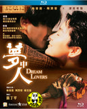 Dream Lovers Blu-ray (1986) 夢中人 (Region A) (English Subtitled)