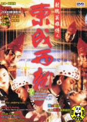 The Eagle Shooting Heroes - Dong Cheng Xie Jiu 射鵰英雄傳之東成西就 DVD (1993) (Region Free DVD) (English Subtitled)