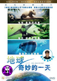 Earth: One Amazing Day 地球: 奇妙的一天 DVD (Earth Film Productions) (Region 3) (Hong Kong Version)
