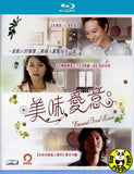 Eternal First Love (2010) (Region A Blu-ray) (English Subtitled) Japanese movie