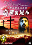 Evidence for Jesus Christ's Resurrection 耶穌基督復活證據: 奇蹟裏屍布 DVD (Region Free) (Hong Kong Version)