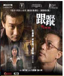 Eye In The Sky 跟蹤 Blu-ray (2007) (Region A) (English Subtitled)