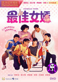 Faithfully Yours (1988) 最佳女婿 (Region 3 DVD) (English Subtitled)