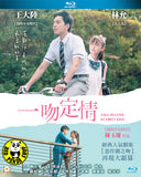 Fall In Love At First Kiss 一吻定情 Blu-ray (2019) (Region A) (English Subtitled)