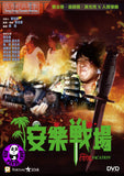 Fatal Vacation (1990) 安樂戰場 (Region 3 DVD) (English Subtitled)
