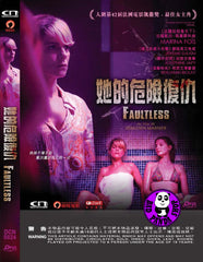 Faultless 她的危險復仇 (2016) (Region 3 DVD) (Hong Kong Version) French movie aka Irréprochable
