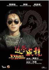 Fight Back To School 逃學威龍 (1991) (Region Free DVD) (English Subtitled) Remastered