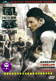 Firestorm 風暴 (2013) (Region 3 DVD) (English Subtitled)