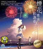 Fireworks, Should We See It From The Side Or The Bottom 煙花, 應該和誰看 (2017) (Region A Blu-ray) (English Subtitled) Japanese Animation aka Uchiage Hanabi, Shita Kara Miru Ka? Yoko Kara Miru Ka?