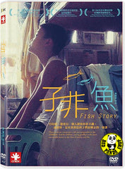 Fish Story 子非魚 DVD (CNEX) (Region 3) (Hong Kong Version)