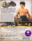 Fist Of Fury 精武門 4K Remastered Blu-ray (1972) (Region A) (English Subtitled)