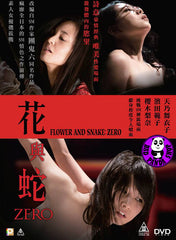 Flower & Snake Zero 花與蛇Zero (2014) (Region 3 DVD) (English Subtitled) Japanese Movie a.k.a. Hana to Hebi Zero
