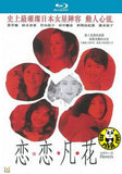 Flowers (2010) (Region A Blu-ray) (English Subtitled) Japanese movie