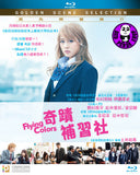 Flying Colors 奇蹟補習社 (2015) (Region A Blu-ray) (English Subtitled) Japanese movie aka Biri Gal / Biri Gyaru