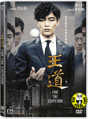 For The Emperor (2014) (Region 3 DVD) (English Subtitled) Korean movie