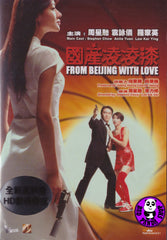 From Beijing With Love 國產凌凌漆 (1994) (Region Free DVD) (English Subtitled) Digitally Remastered