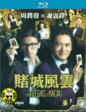 From Vegas To Macau Blu-ray (2014) (Region A) (English Subtitled)