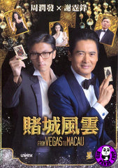 From Vegas To Macau (2014) (Region 3 DVD) (English Subtitled)
