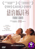 Front Cover 紐約斷背衫 (2015) (Region 3 DVD) (English Subtitled)