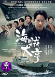 "Fueled: The Man They Called ""Pirate"" 海賊大亨 (2016) (Region 3 DVD) (English Subtitled) Japanese Movie aka Kaizoku to Yobareta Otoko / A Man Called Pirate"