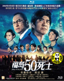 Fukushima 50 (2020) 福島50死士 (Region A Blu-ray) (English Subtitled) Japanese movie