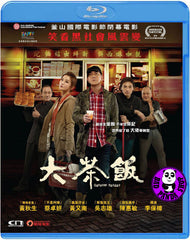 Gangster Pay Day Blu-ray (2014) (Region A) (English Subtitled)
