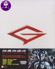 Gatchaman 神勇飛鷹俠 (2013) (Region A Blu-ray) (English Subtitled) Japanese movie