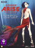 Ghost In The Shell: Arise Border 3 Ghost Tears (2014) (Region 3 DVD) (English Subtitled) Japanese movie
