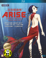 Ghost In The Shell: Arise Border 3 Ghost Tears (2014) (Region A Blu-ray) (English Subtitled) Japanese movie