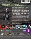 Ghost in the Shell:  Stand Alone Complex - Solid State Society 2D + 3D Special Edition 攻殼機動隊SAC SSS (2011) (Region A Blu-Ray) (English Subtitled) Japanese movie a.k.a. Kokaku kidotai S.A.C soriddo suteito sosaeti 3D