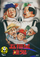 Ghost Punting (1992) (Region Free DVD) (NO English Subtitles) a.k.a. Lucky Stars Ghost Encounter
