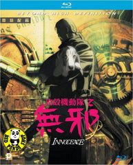 Ghost In The Shell 2: Innocence 攻殼機動隊2之無邪 (2004) (Region A Blu-ray) (English Subtitled) Japanese movie