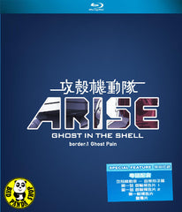 Ghost In The Shell: Arise Border 1 Ghost Pain (2013) (Region A Blu-ray) (English Subtitled) Japanese movie