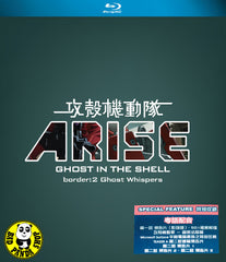 Ghost In The Shell: Arise Border 2 Ghost Whispers (2013) (Region A Blu-ray) (English Subtitled) Japanese movie