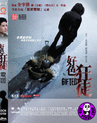 Gifted 好色狂徒 (2015) (Region 3 DVD) (English Subtitled) Korean movie aka Gipeuteodeu