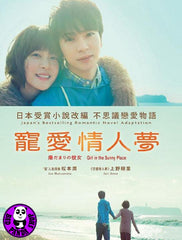 Girl in the Sunny Place (2013) (Region 3 DVD) (English Subtitled) Japanese movie a.k.a. Her Sunny Side / Hidamari no Kanojo