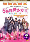 Girls Step 五個跳舞的女孩 (Region A Blu-ray) (English Subtitled) Japanese movie aka Garuzu Suteppu