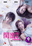 Girls vs Gangsters 閨蜜2之單挑越南黑幫 (2018) (Region 3 DVD) (English Subtitled)