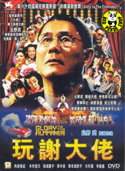 Glory To The Filmmaker! (2007) (Region 3 DVD) (English Subtitled) Japanese movie a.k.a. Kantoku Banzai!